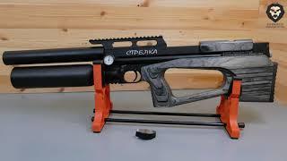 Пневматическая винтовка Стрелка Стандарт (450 мм, 5.5 мм, Черный Ламинат) видео обзор 4л
