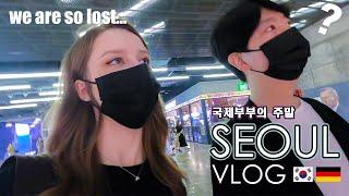 한독 커플 서울에서 주말 어떻게 보낼까요? (ft. 아…