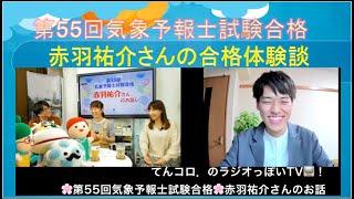 第55回気象予報士試験合格!赤羽さんの合格体験談(ラジオっぽいTV!2760)<592>