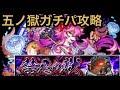 【モンスト】禁忌の獄 五ノ獄 ガチパ
