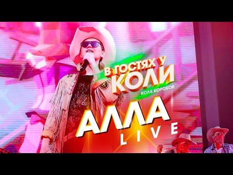 Коля Коробов - Алла | Live, В Гостях У Коли