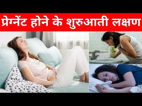 प्रेग्नेंसी के लक्षण | Symptoms of Pregnancy, in Hindi | pregnant hone ke lakshan |