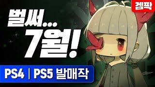 21년 7월 PS4 / PS5 신작 게임!!