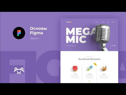 Дизайн сайта в Figma (фигма) Основы работы. Часть 1