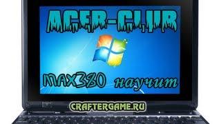 acer w501 - 500 виртуальная клавиатура и игры