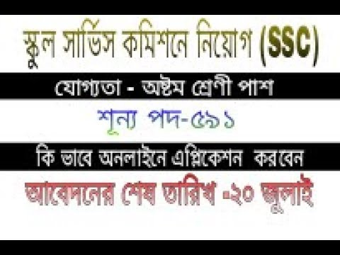 WB SSC Group C & D post in  -requirement  university of calcutta