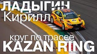 Круг по трассе KAZAN Ring с Кириллом Ладыгиным
