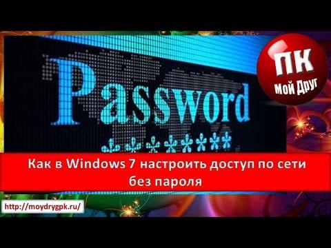 Как в Windows 7 настроить доступ по сети без пароля