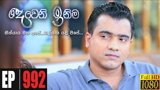 Deweni Inima | Episode 992 26th January 2021 Thumbnail