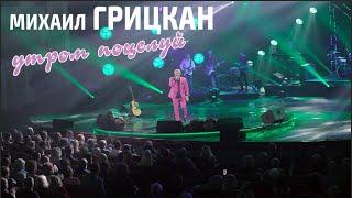 Михаил Грицкан - Утром поцелуй [Премьера песни]