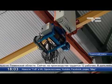 В Ембаево запустили новый цех по производству металлоизделий