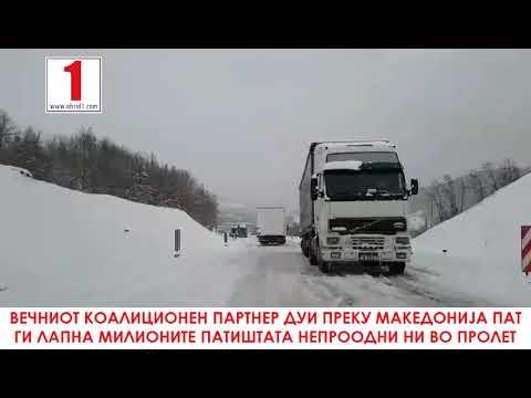 Завеани камиони на патиштата низ Македонија