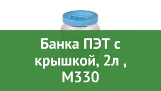 Банка ПЭТ с крышкой, 2л (Альтернатива), М330 обзор 49970 производитель Альтернатива ООО ЗПИ (Россия)