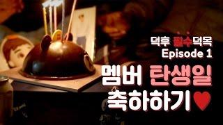 [엑소덕스·덕질 브리핑] Ep 1. 멤버 탄생일 축하하기 #HAPPYKAIDAY with EXO FANS