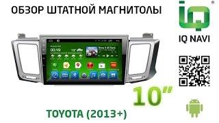 Штатное головное устройство IQ NAVI T4-2914 Toyota RAV4 (2013+) (Android 4.4.2)(Штатное головное устройство IQ NAVI T4-2914 Toyota RAV4 (2013+) (Android 4.4.2), 2015-05-31T11:50:32.000Z)