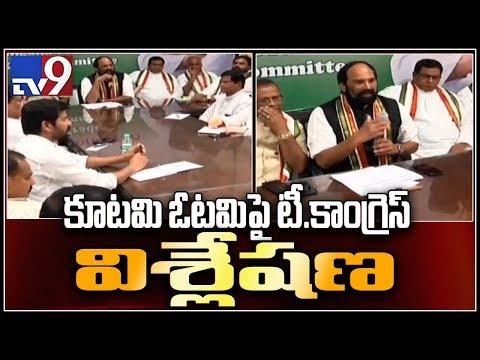 Uttam Kumar Reddy meet congress leaders over T Congress future steps - TV9