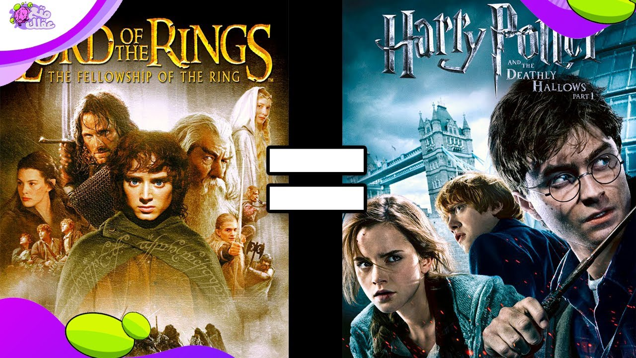 10 اشياء افلام هاري بوتر سرقتها من أفلام مملكة الخواتم !