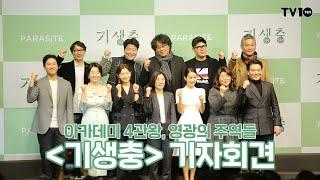 """[TV텐] """"동시대 이야기가 만든 폭발력""""···돌아온 영광의 주역들 '기생충'"""