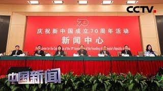 [中国新闻] 庆祝新中国成立70周年活动新闻中心举行第二场专题集体采访   CCTV中文国际
