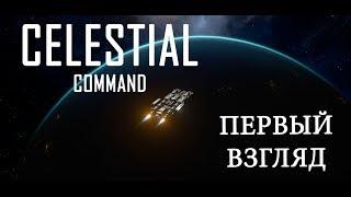 обзор - Celestial Command