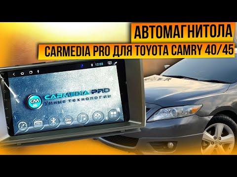 Магнитола Андроид CarMedia PRO для Toyota Camry 40/45