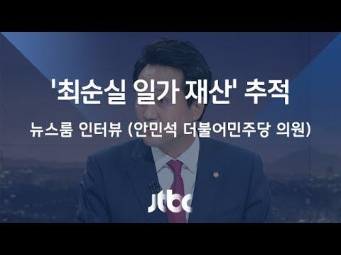 [인터뷰] 안민석 더불어민주당 의원 (2017.06.20)