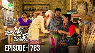 Kopi Kade | Episode 1783 - (2020-06-24) | ITN Thumbnail