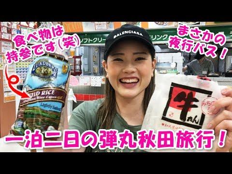 まさかの夜行バス!一泊二日の弾丸秋田旅行!