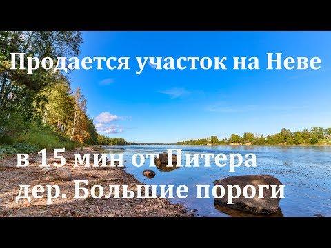 """Отличный и """"вкусный"""" земельный участок рядом с Петербургом, у реки Нева, деревня Большие пороги"""
