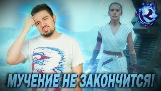 STAR WARS CAN'T STOP POOPING ITS PANTS - Rise of Skywalker trailer reaction