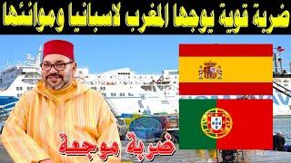 ضربة قوية يوجها المغرب لاسبانيا وموانئها
