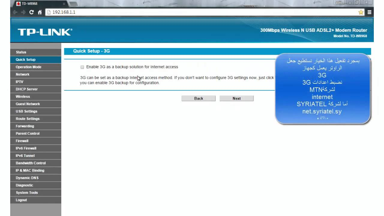 ضبط اعدادات راوتر Tp Link Td W8968 Youtube