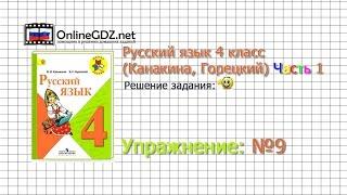 Упражнение 9 - Русский язык 4 класс (Канакина, Горецкий) Часть 1