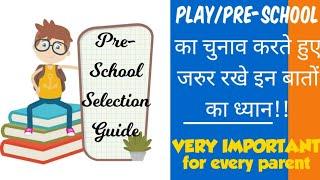PRE SCHOOLS का चुनाव करते हुए रखे इन 10 बातों का ध्यान||Pre-School Selection Guide!!