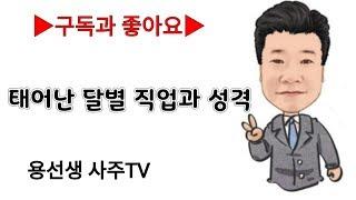 [원포인트레슨]태어난 달(月)별 직업과 성격