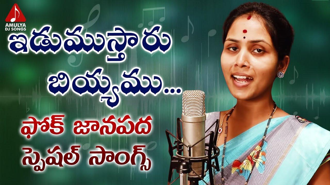 SUPERHIT Telangana Folk Songs   Idumustharu Biyyamu   Telugu Janapada Songs   Amulya DJ Songs