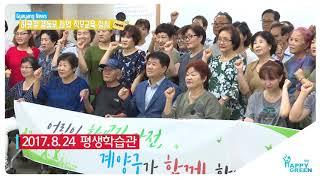 9월 1주_어린이 하굣길 길동무 사업 참여자 직무교육 실시 영상 썸네일