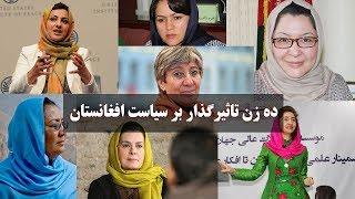 10 چهره تاثیرگذار بر سیاست افغانستان - کابل پلس   Kabul Plus