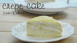 노오븐! [크레이프케이크 : 밀크크레이프케이크] crepe cake  [그녀의베이킹:그녀의요리]