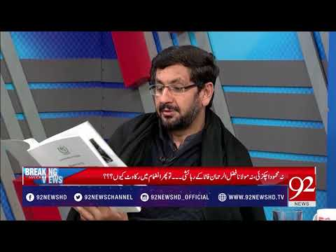 Saleem Safi Talk About FATA Reforms Issue  !!!!