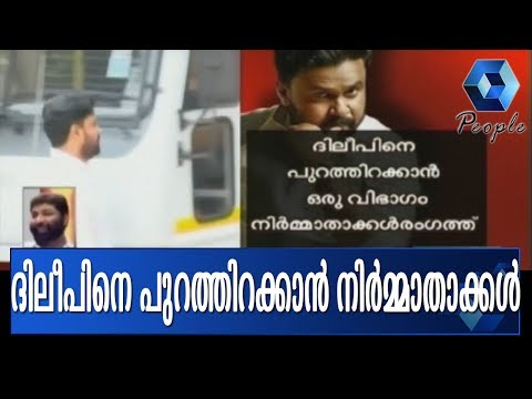 A Section Of Film Producers Come Out To Release Dileep from