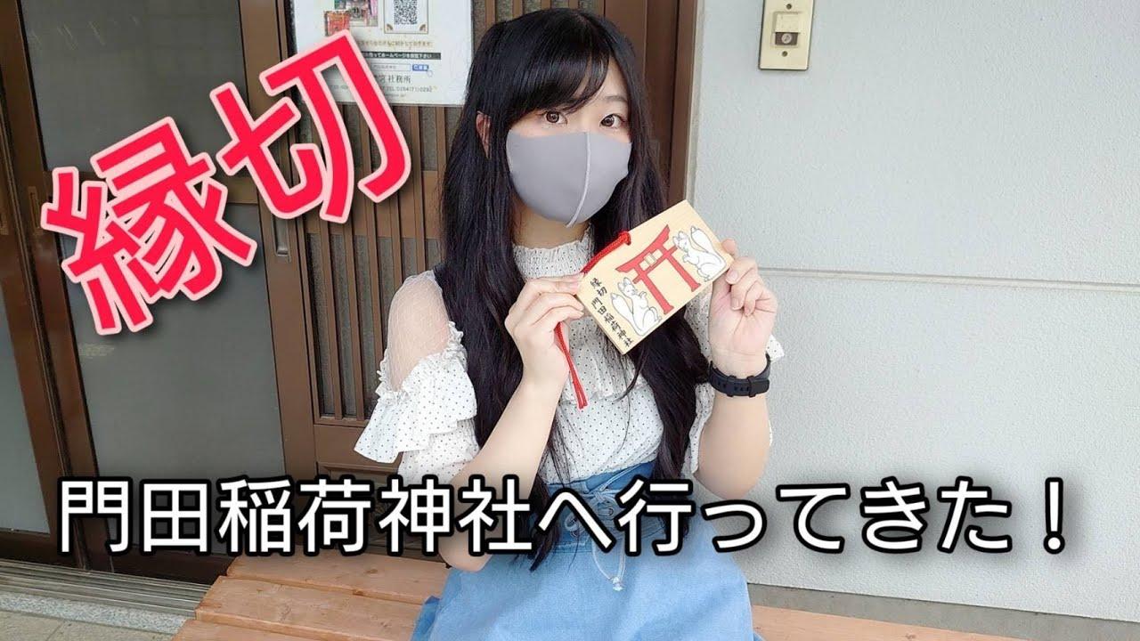 【縁切】門田稲荷神社へ行ってきた