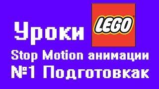 уроки по созданию LEGO Stop Motion анимации №1 Подготовка