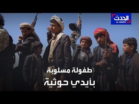 قصة طفل يمني سلبه الحوثيون طفولته واستدرجوه إلى جبهات القتال