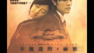 Secret (不能說的秘密) (bu Neng Shuo De Mi Mi)