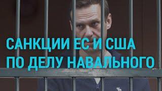 Санкции Евросоюза и США по делу Навального   ГЛАВНОЕ   02.03.21