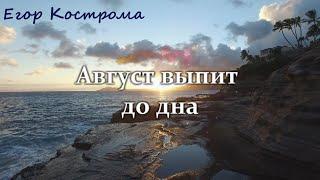 Егор Кострома - Август выпит до дна (v. 2020)
