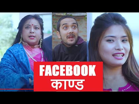 Download Facebook Kanda(काण्ड )| Happy Saturday | EP 8 | November 2020 | Nepali Comedy Video | Colleges Nepal