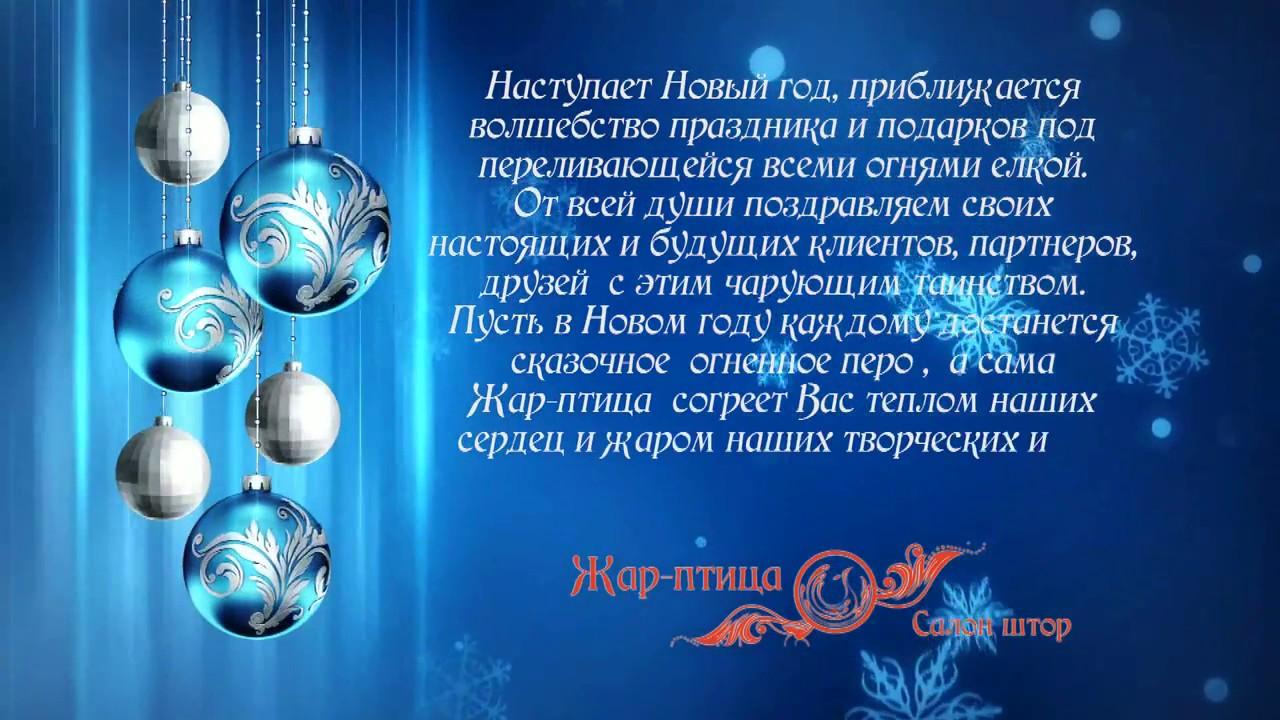 Новогоднее видеопоздравление от компании «ЭМИС»!