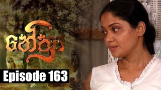 Nethra - නේත්‍රා Episode 163 | 05 -11 - 2018 | SIYATHA TV Thumbnail